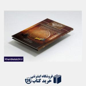 کتاب اصفهان میراث اهورایی (دو زبانه رقعی سرزمین اهورایی)