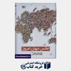کتاب اطلس جهان امروز