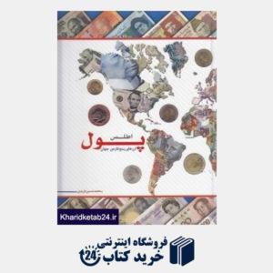 کتاب اطلس پول (ارزهای پنج قاره جهان)