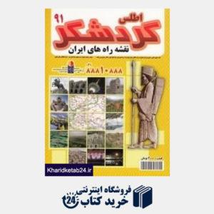 کتاب اطلس گردشگر 91 (نقشه راه های ایران)