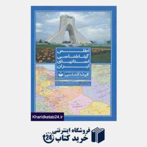 کتاب اطلس گیتاشناسی استانهای ایران کد 395
