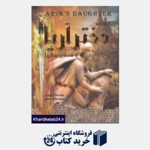 کتاب افسانه دختر آریا و شمشیر خشاتریا