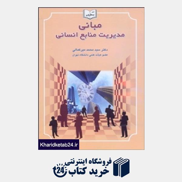 کتاب اقتصاد آموزش(یسطرون)