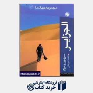 کتاب الجزایر (مجموعه جهان ما 14)