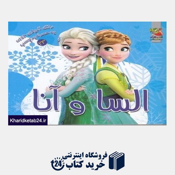 کتاب السا و آنا (رنگ آمیزی به همراه برچسب)
