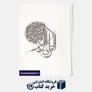 کتاب القرآن الکریم (وزیری با قاب پیام عدالت)
