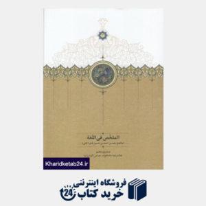 کتاب الملخص فی اللغه