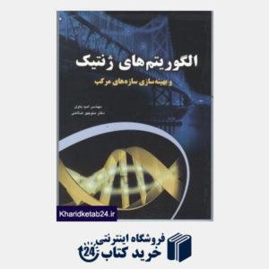 کتاب الگوریتم های ژنتیک و بهینه سازی سازه های مرکب