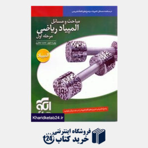کتاب الگو المپیاد ریاضی مرحله اول