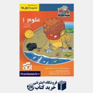 کتاب الگو علوم اول دبستان (مدرسه غول ها)