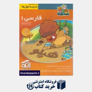 کتاب الگو فارسی اول دبستان