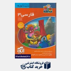 کتاب الگو فارسی سوم ابتدایی (مدرسه غول ها)