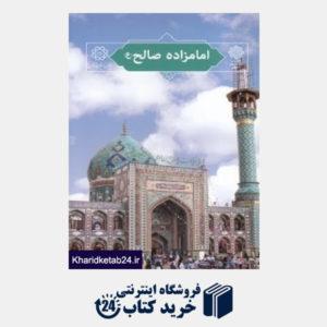 کتاب امامزاده صالح (تهران پژوهی 14)