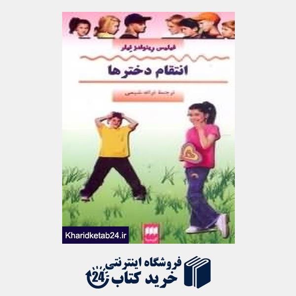 کتاب انتقام دخترها