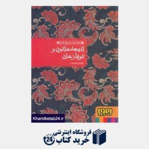 کتاب انسیه خاتون و توپاز خان (عشق های فراموش شده 2)