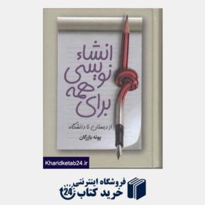 کتاب انشاء نویسی (از دبستان تا دانشگاه)