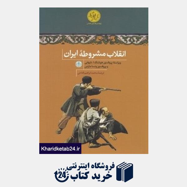 کتاب انقلاب مشروطه ایران (پارسه)