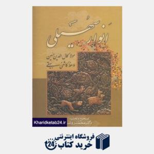 کتاب انوار سهیلی