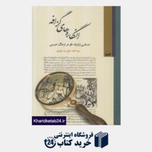 کتاب انگاره های گزاف (جستاری از فرایند غلو در فرهنگ عمومی)