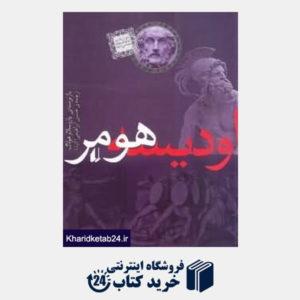کتاب اودیسه هومر (داستان های اسطوره ای 2)