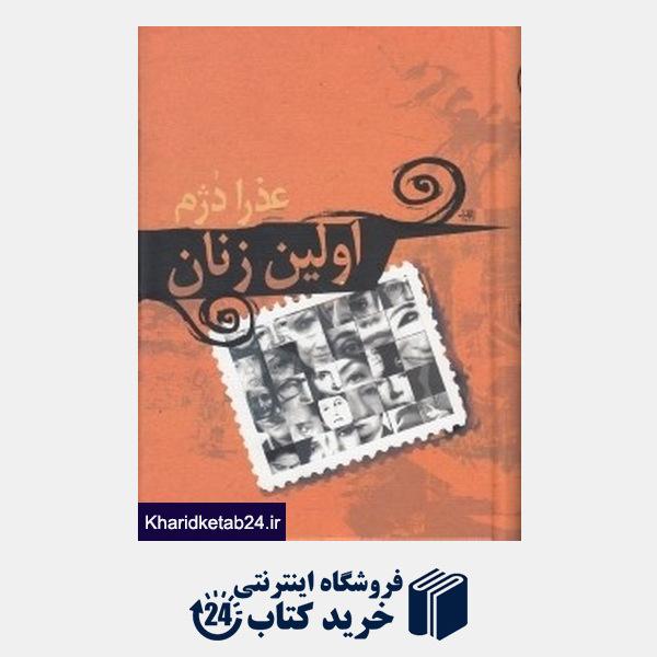 کتاب اولین زنان