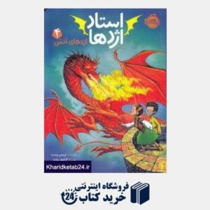 کتاب اژدهای آتش (استاد اژدها ) (تصویرگر گراهام هاولز)