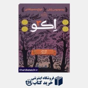 کتاب اکو 3