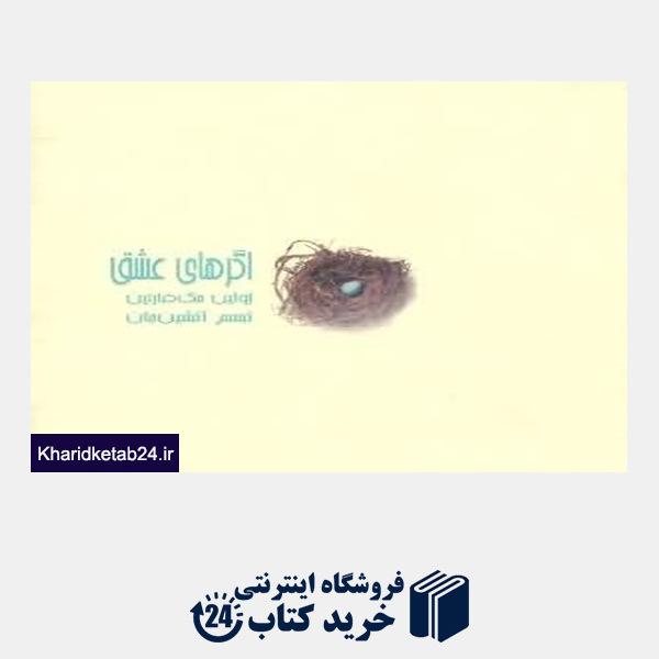 کتاب اگرهای عشق