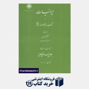 کتاب ایرانیات در کتاب بزم فرزانگان