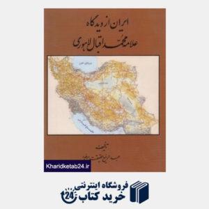 کتاب ایران Guide Culturel De L'iran/ راهنمای فرهنگی ایران (فرانسه)