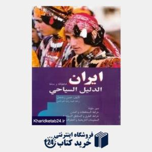 کتاب ایران الدلیل السیاحی