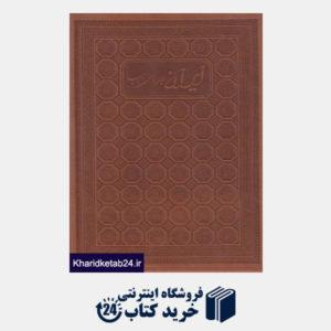 کتاب ایران جلوه های ناب (طرح چرم وزیری با قاب)