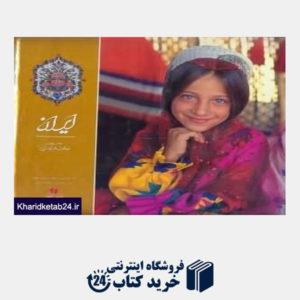 کتاب ایران در یک نگاه (خشتی با قاب)