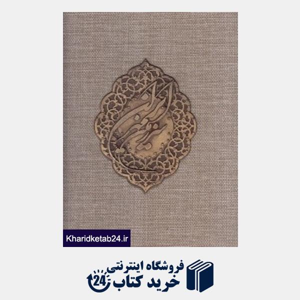 کتاب ایران سرزمین مهر (2 زبانه رحلی کنفی با جعبه گویا)