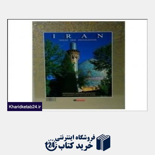 کتاب ایران گهواره فرهنگ و تمدن (رحلی با قاب)