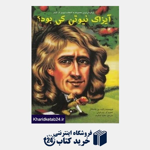 کتاب ایزاک نیوتون که بود (تصویرگر تیم فولی) (دوایر)