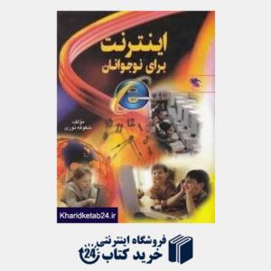 کتاب اینترنت برای نوجوانان