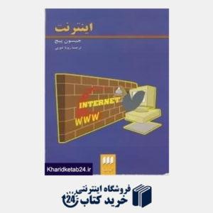 کتاب اینترنت