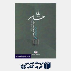 کتاب بابا طاهر (شرح احوال و نگاهی به آثار ابومحمد طاهر حصاص همدانی)
