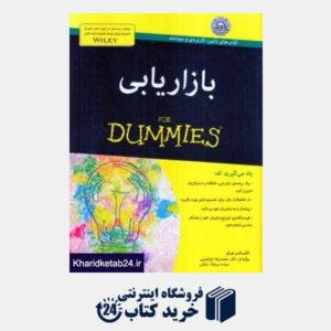 کتاب بازاریابی (آوند دانش)
