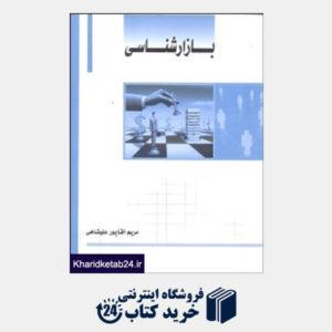 کتاب بازار شناسی (ساکو)