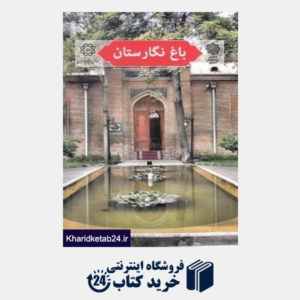 کتاب باغ نگارستان (تهران پژوهی 20)
