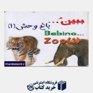 کتاب باغ وحش 1 (ببین)