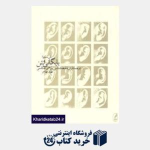کتاب بایگانی و تن (دو جستار در جامعه شناسی تاریخی عکاسی)