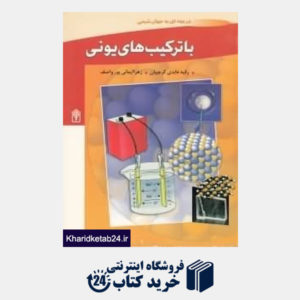 کتاب با ترکیب های یونی