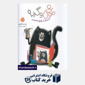 کتاب با تشکر از رفیق صمیمی (موش و گربه)