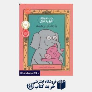 کتاب با تشکر از همه (داستان های فیلی و فیگی 21)