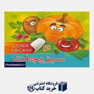 کتاب بخون و حدس بزن 4 (سبزیجات)