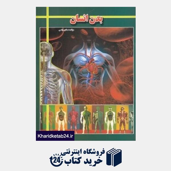 کتاب بدن انسان (الهه)