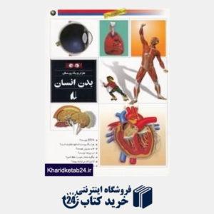 کتاب بدن انسان (هزار و یک پرسش 6)